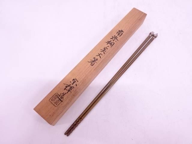 【IDN】 炭道具 宗禅造 南鐐桐・実飾火箸【中古】【道】