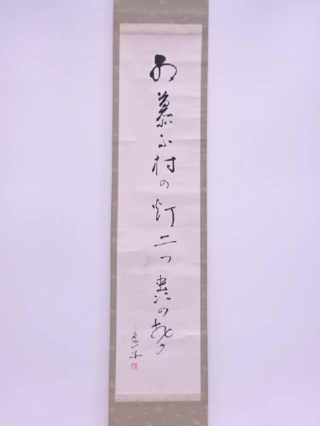 【IDN】 書画 高浜虚子筆 「相幕ふ村の灯二つ虫の声」書 肉筆紙本掛軸(無地箱)【中古】【道】