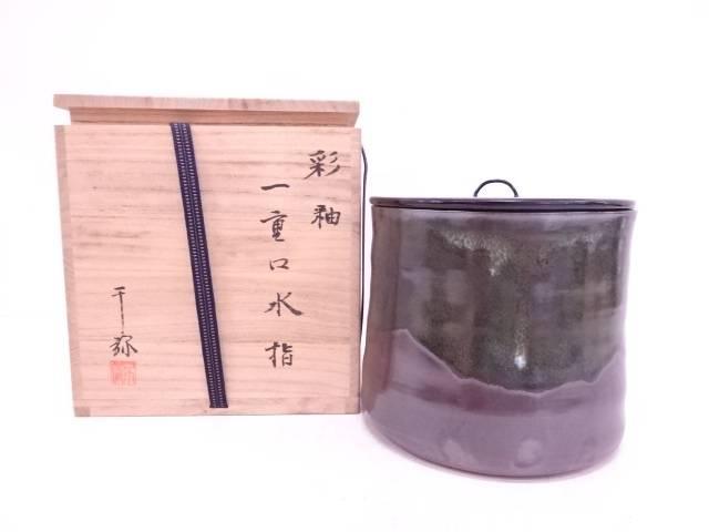 【IDN】 高橋千弥造 釉彩一重口水指【中古】【道】