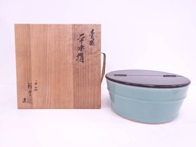 【IDN】 手塚祥堂造 青磁平水指【中古】【道】