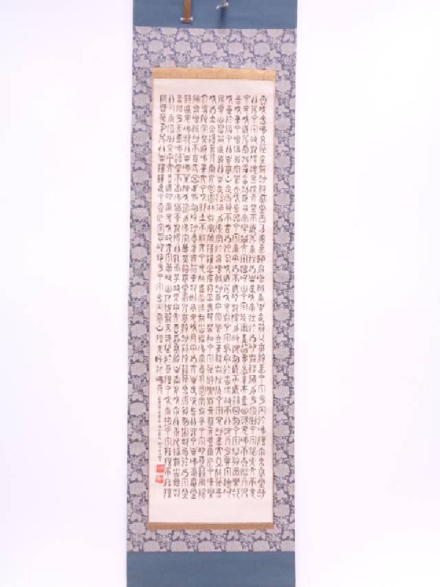 【IDN】 書画 作家物 十三行書 肉筆絹本掛軸(無地箱)【中古】【道】