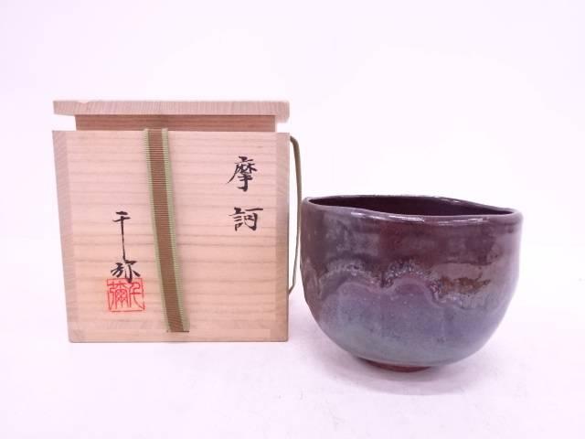 【IDN】 高橋千弥造 窯変茶碗【中古】【道】