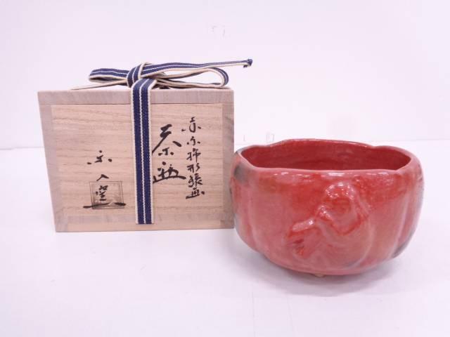 【IDN】 楽焼 楽入窯造 圓能斎好写赤楽柿形猿図茶碗【中古】【道】