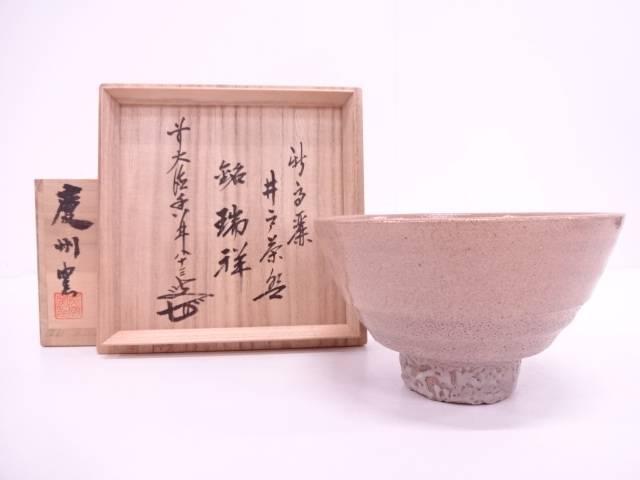 【IDN】 慶州窯造 井戸茶碗(銘:瑞祥)(前大徳寺大橋香林書付)【中古】【道】