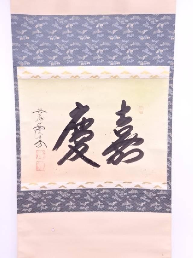 【IDN】 書画 前大徳寺西垣大道筆 「喜慶」書 肉筆紙本掛軸(共箱)【中古】【道】