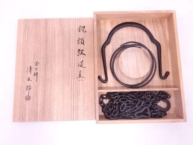【IDN】 炭道具 木村清五郎造 ・禧鎖弦道具【中古】【道】