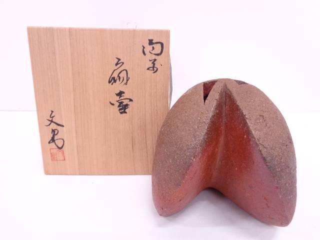 【IDN】 備前焼 川端文男造 扁壺【中古】【道】