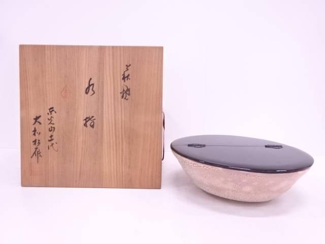 【IDN】 萩焼 大和松雁造 御本手平水指【中古】【道】