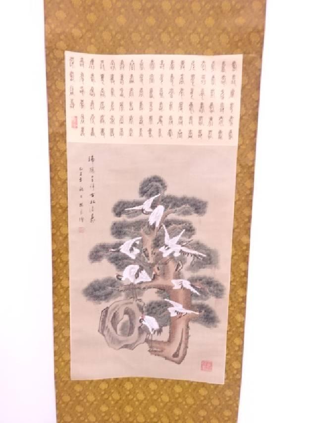【IDN】 中国画 作家物 寿に松鶴 肉筆絹本掛軸【中古】【道】