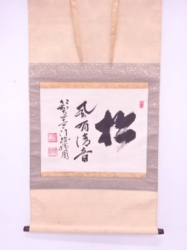 【IDN】 書画 作家物 「松風有清音」 肉筆紙本掛軸(共箱)【中古】【道】