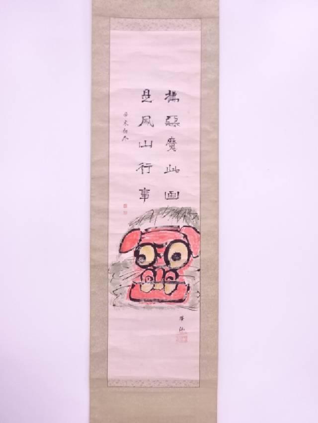 【IDN】 日本画 作家物 獅子頭に賛 肉筆紙本掛軸(共箱)【中古】【道】