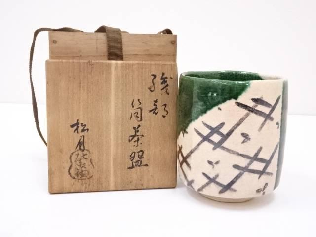 【IDN】 吉向焼 七世吉向松月造 織部釉筒茶碗【中古】【道】