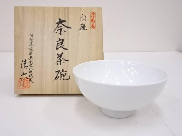 【IDN】 中村清元造 白磁茶碗【中古】【道】