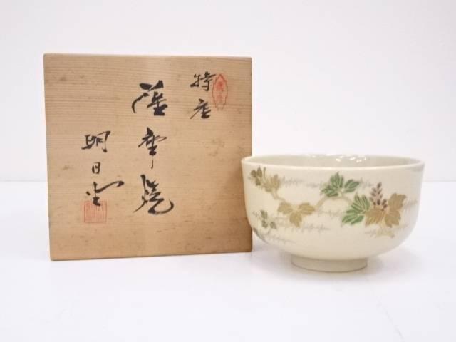 【IDN】 薩摩焼 朝日堂茶碗【中古】【道】