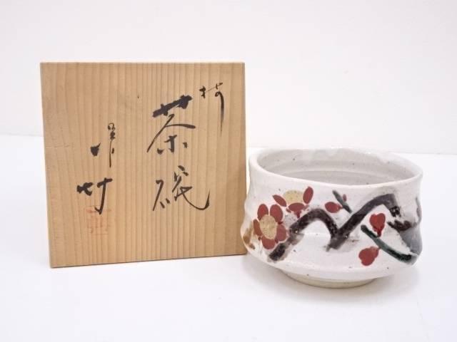 【IDN】 九谷焼 一艸造 茶碗【中古】【道】
