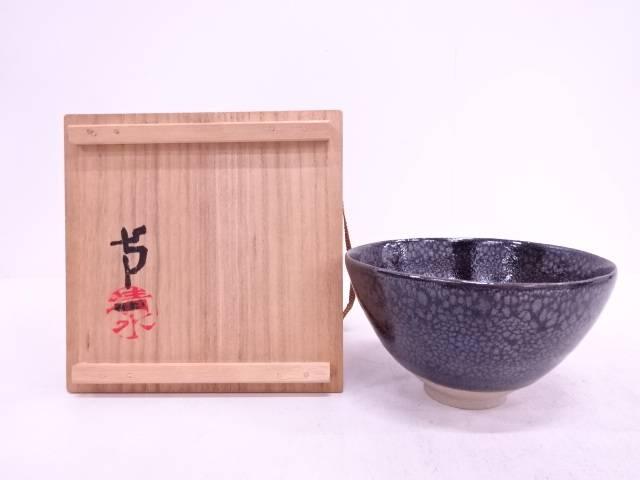 【IDN】 人間国宝清水卯一造 天目釉茶碗【中古】【道】