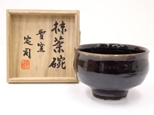 【IDN】 聖窯 定司造 茶碗【中古】【道】