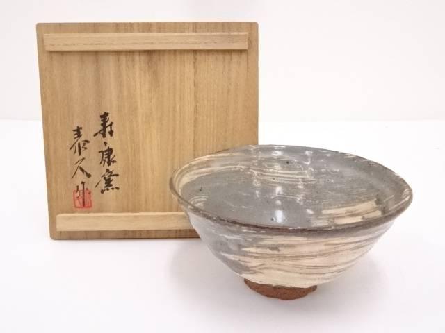 【IDN】 柳楽泰久造 刷毛目茶碗【中古】【道】