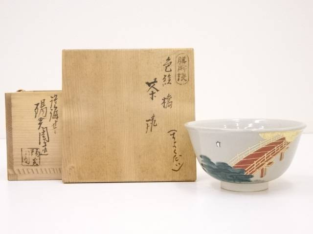 【IDN】 膳所焼 色絵橋茶碗【中古】【道】