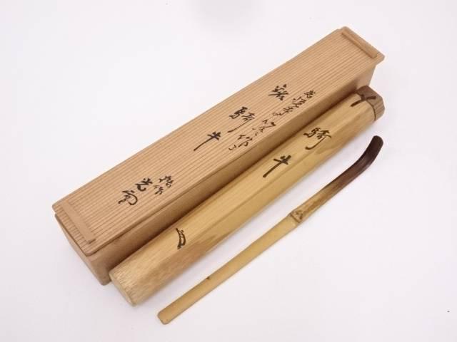 【IDN】 光雪造 光悦寺の竹にて作る竹茶杓(銘:騎牛)【中古】【道】