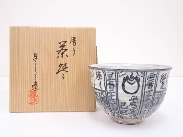 【IDN】 京焼 浅見与し三造 暦手茶碗【中古】【道】