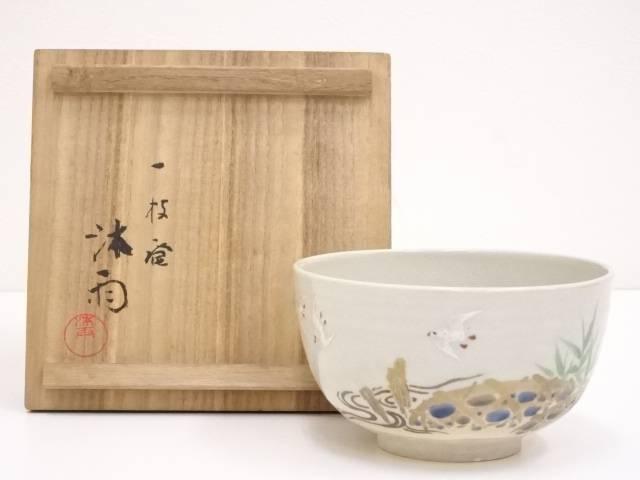 【IDN】 京焼 一枝庵 林沐雨造 千鳥茶碗【中古】【道】