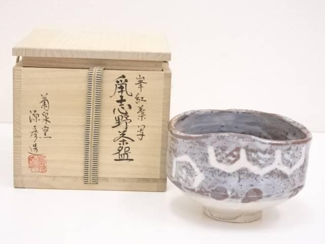 【IDN】 菊泉窯 源彦造 峯紅薬写鼠写茶碗【中古】【道】
