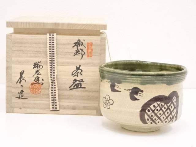 【IDN】 瑞光窯 晨二造 織部茶碗【中古】【道】