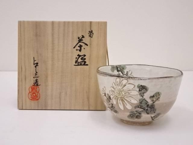 【IDN】 京焼 浅見与し三造 菊茶碗【中古】【道】
