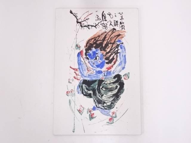 【IDN】 清水公照原画 陶板【中古】【道】
