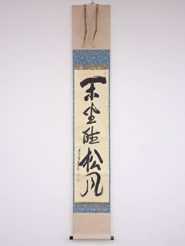 【IDN】 前大徳寺立花大亀筆 「閑坐聴松風」 肉筆紙本掛軸【中古】【道】