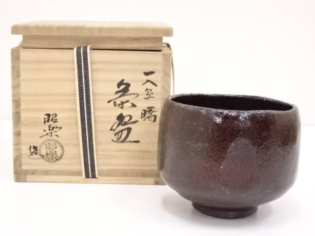 【IDN】 佐々木昭楽造 一入写曙茶碗【中古】【道】