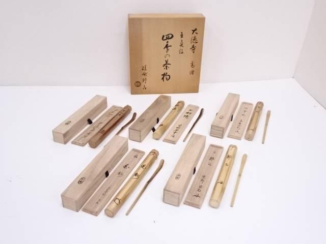 【IDN】 大徳寺高僧書付 四季の茶杓5点組【中古】【道】