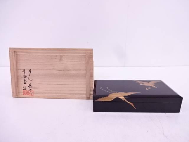 【IDN】 平安堂造 漆塗り蒔絵鶴長小筥【中古】【道】