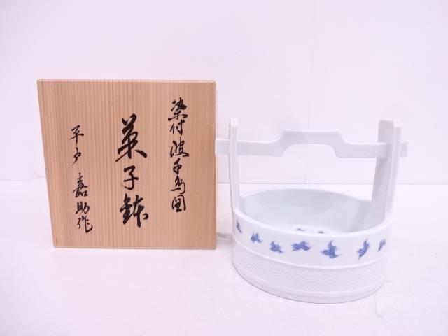 【IDN】 平戸焼 横石嘉助造 染付波千鳥図手桶形菓子鉢【中古】【道】