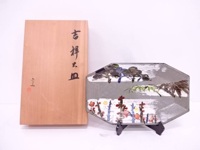 【IDN】 清水六兵衛窯造 色絵松竹梅吉祥大皿【中古】【道】