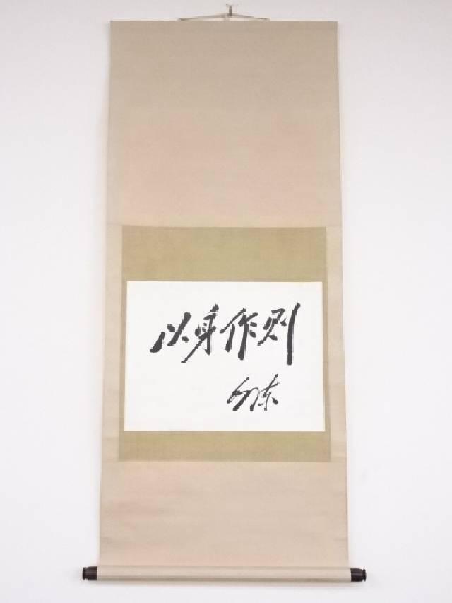 【IDN】 毛沢東 「以身作則」 印刷紙本掛軸【中古】【道】