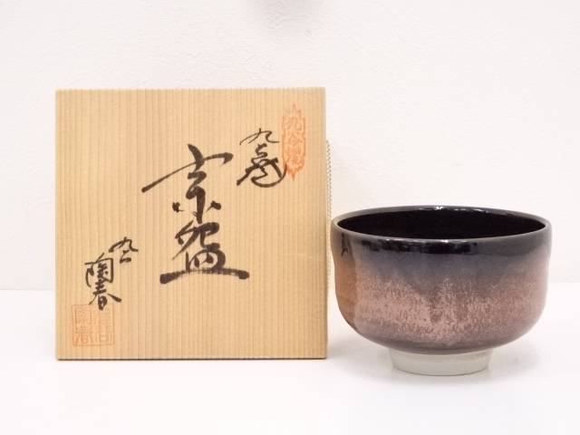 【IDN】 九谷焼 陶春造 茶碗【中古】【道】