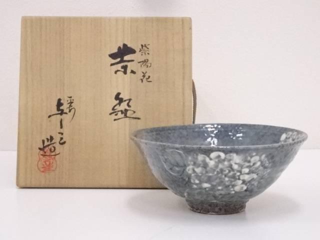 【IDN】 京焼 浅見与し三造 紫陽花茶碗【中古】【道】