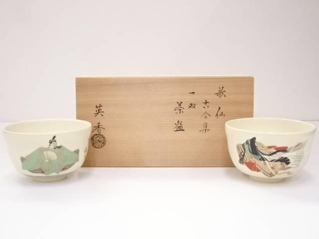 【IDN】 京焼 宮地英香造 歌仙古今集一双茶碗【中古】【道】