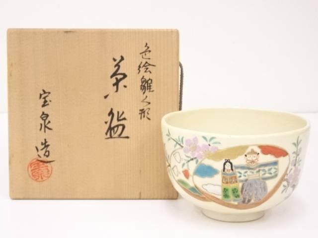 【IDN】 京焼 宝泉造 色絵雛人形茶碗【中古】【道】