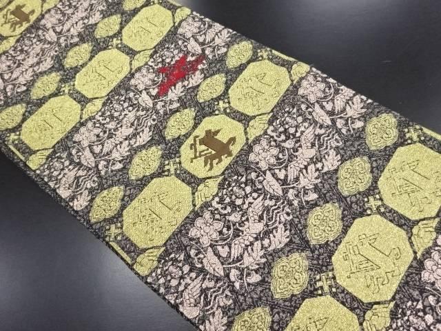 【IDN】 金銀糸花鳥に変わり有栖川文様織り出し袋帯【リサイクル】【中古】【着】