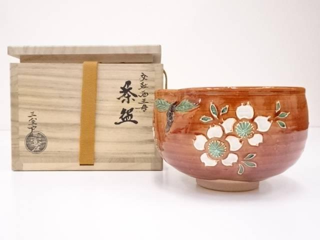 【IDN】 京焼 三室戸窯造 交趾西王母茶碗【中古】【道】