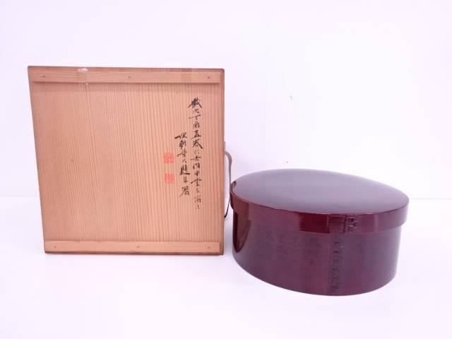 【IDN】 漆塗り仏手柑茶櫃【中古】【道】