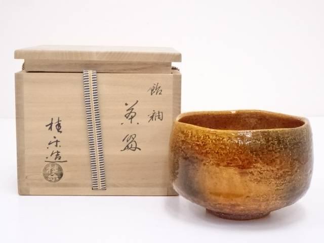 【IDN】 伊東桂楽造 飴釉楽茶碗【中古】【道】