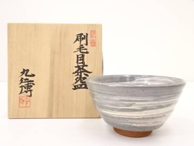 【IDN】 青木九仁博造 刷毛目茶碗【中古】【道】