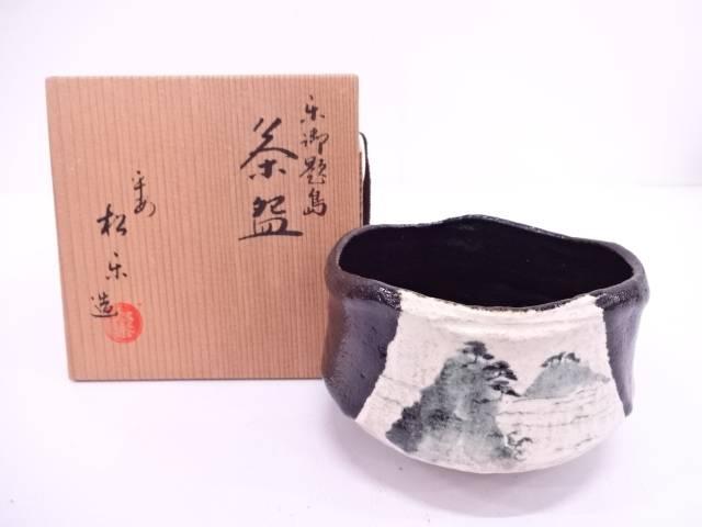 【IDN】 楽焼 佐々木松楽造 御題島茶碗【中古】【道】