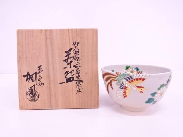 【IDN】 京焼 手塚桐楓造 金彩色絵鳳凰茶碗【中古】【道】