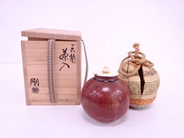 【IDN】 山口剛造 文琳茶入【中古】【道】