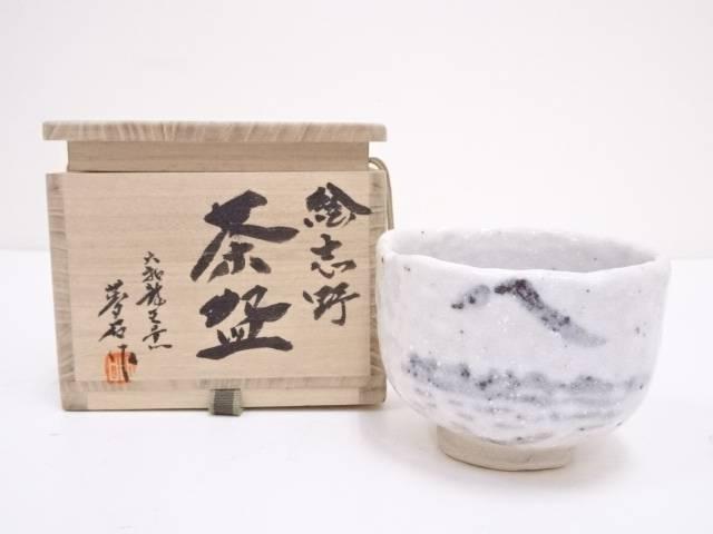 【IDN】 北口夢石造 絵志野茶碗【中古】【道】